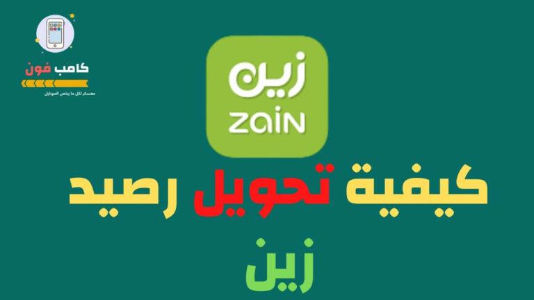 يسأل بعض المستخدمين عن طريقة تحويل رصيد زين الى زين بالطريقة الصحيحة حيث تتعدد طرق تحويل الرصيد من خلال شبكة زين السعودية Gaming Logos Highway Signs Logos
