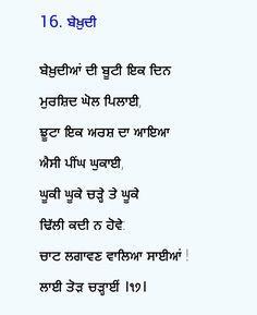 Related image | bhai veer singh | Indian quotes, Punjabi