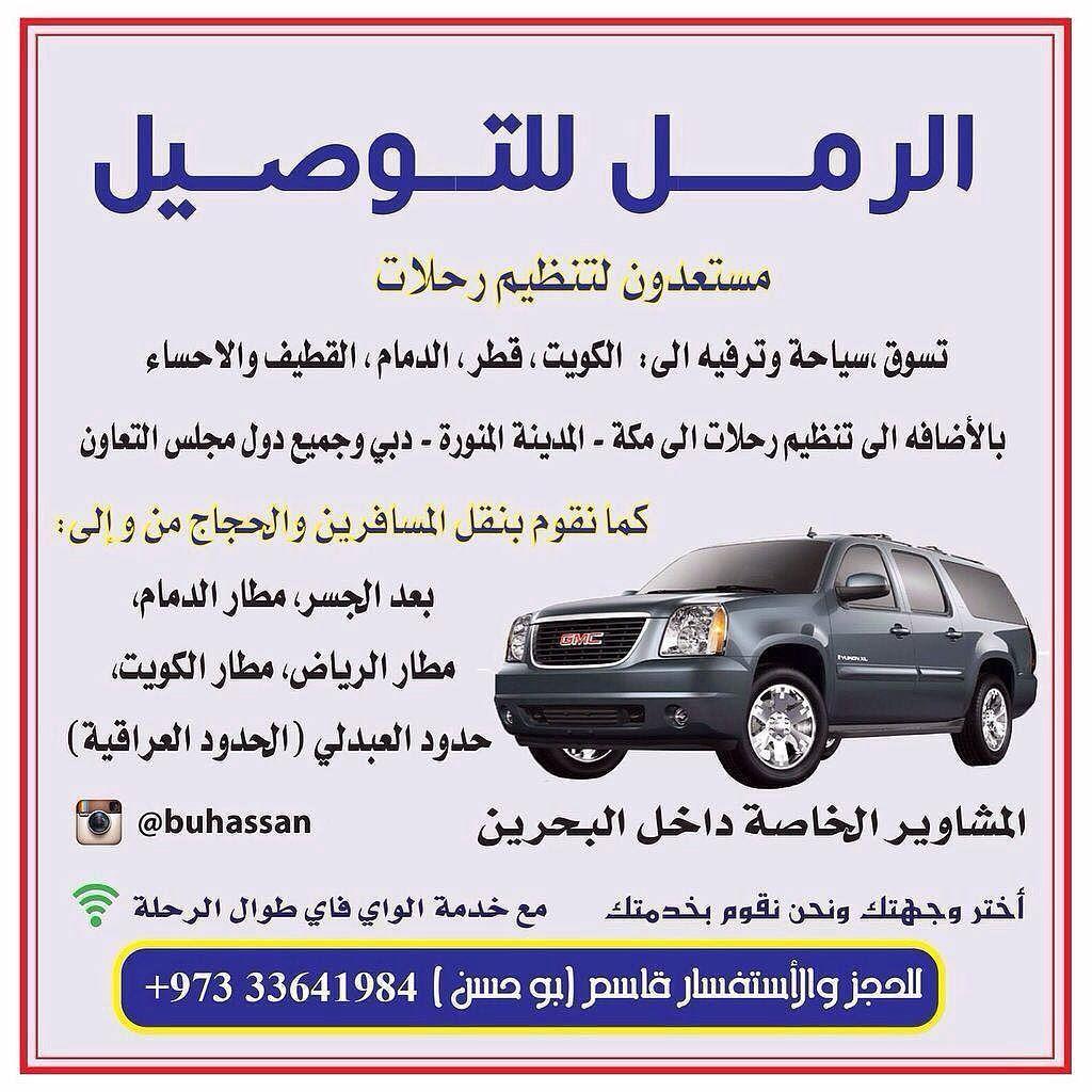 الرمل للتوصيل خدماتنا تحملكم على كفوف الراحة خليجيا Buhassan79 Buhassan79 Buhassan79 Buhassan79 Buhassan79 مستعدون للتوصيل Instagram Posts Instagram Ads