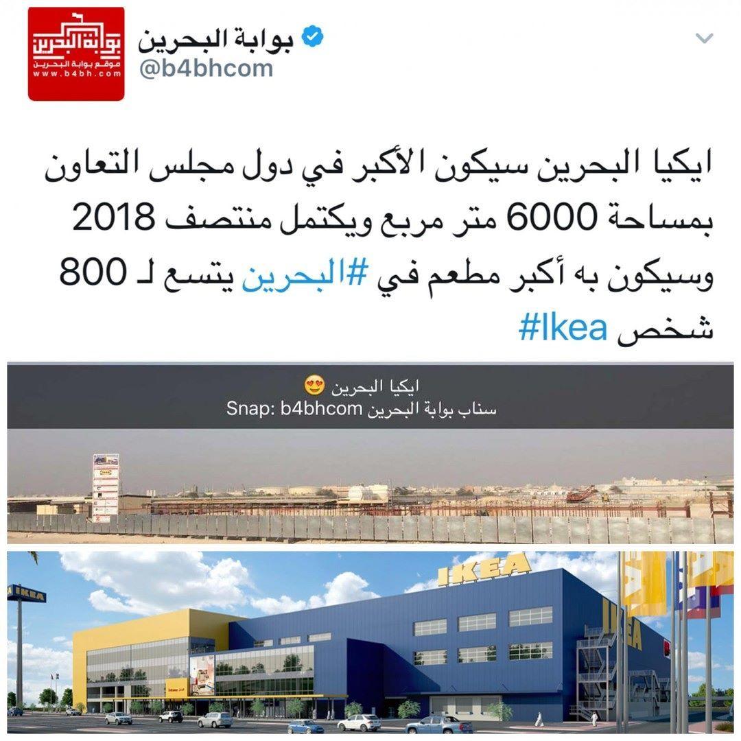 ايكيا البحرين سيكون الأكبر في دول مجلس التعاون بمساحة 6000 متر مربع ويكتمل منتصف 2018 وسيكون به أكبر مطعم في البحرين يتسع لـ 80 Instagram Posts Instagram Post