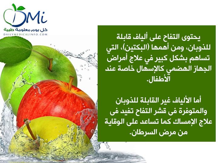 يحتوى التفاح على ألياف قابلة للذوبان ومن أهمها البكتين التى تساهم بشكل كبير فى علاج أمراض الجهاز الهضمى كالاسهال خاصة عند الأطفال تابع معلوما Fruit Health Food