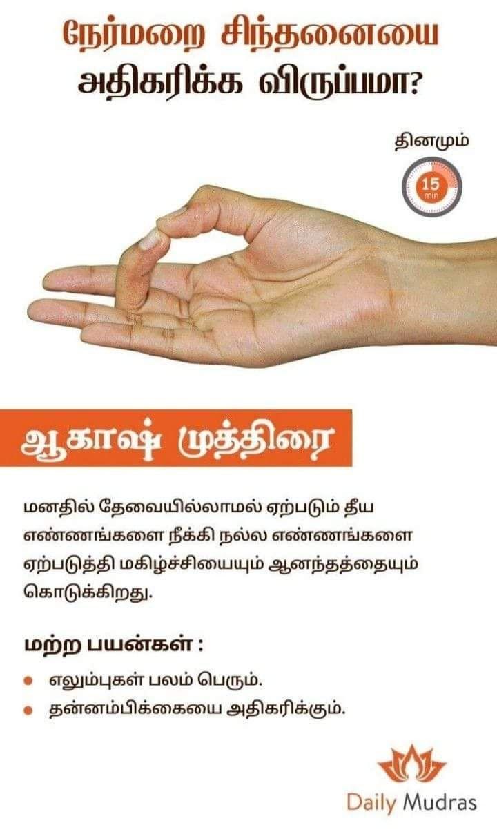 Pin By க ர ப கரன உ Kiru On Health Mudras Yoga Guide Natural Health Care