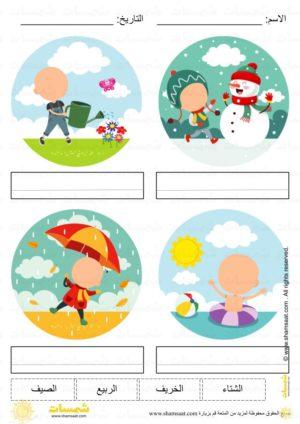 نشاط تعبير الفصول كتابة قراءة رسم الفصول الأربعة للاطفال 5 Kids Rugs Kids Rugs