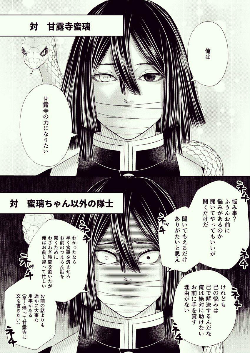 小説 内 伊 黒 小 芭 夢
