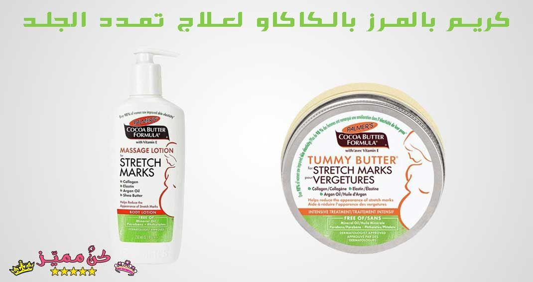 كريم بالمرز بالكاكاو لعلاج تمدد الجلد والخطوط البيضاء والحمراء Palmer S Cream Cocoa To Tre Palmers Stretch Marks Stretch Mark Treatment Stretch Marks