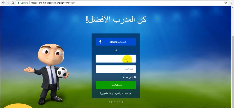 تحميل لعبة المدرب الافضل Online Soccer Manager 2019 لأجهزة الكمبيوتر والجوال Fifa 13 Fifa Soccer