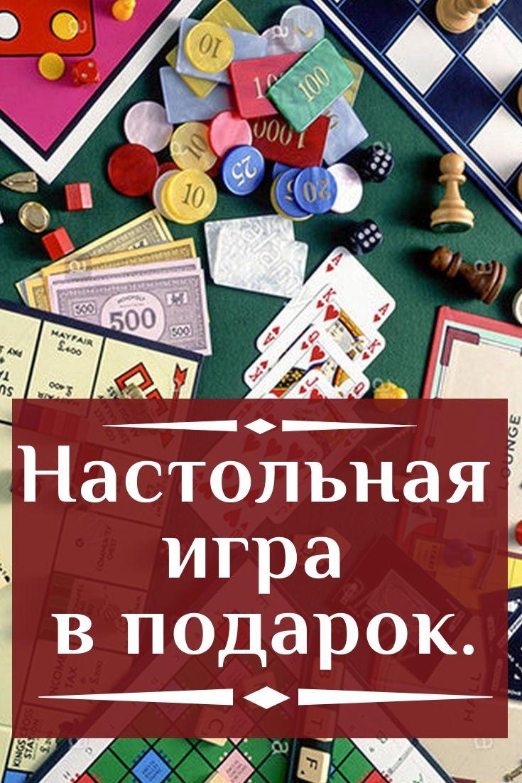 покер онлайн подарок