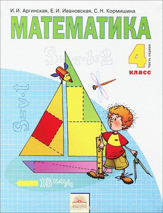 Конспект урока с презентацией по математике в 4 классе по теме виды треугольников скачать бесплатно без регистрации