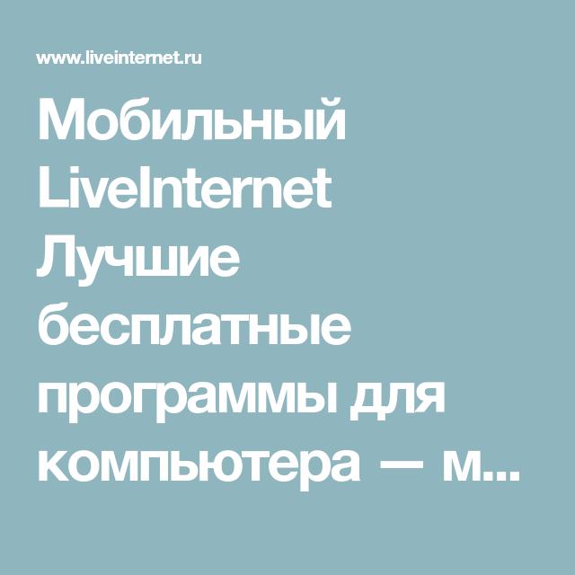 Мобильный LiveInternet Лучшие бесплатные программы для ...