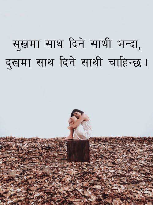 Pin on Nepali Status