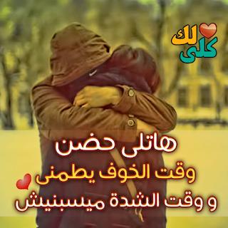 صور حب رومانسية صور مكتوب عليها كلام حب عشق 2018 زينه Love Images Romantic Photo
