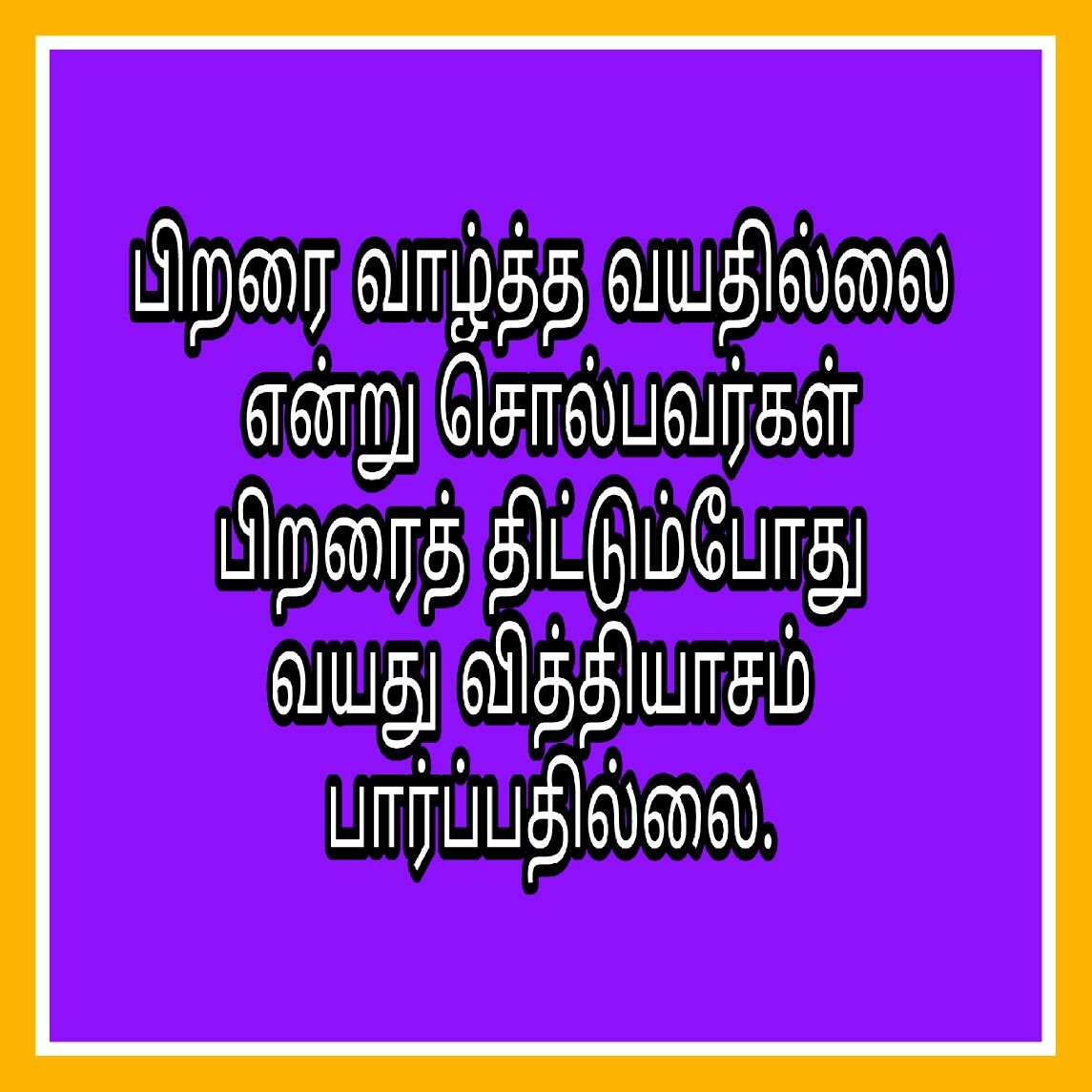 Pin By Angel On Quotes In Tamil Inspirational Quotes Quotes Mobile Boarding Pass
