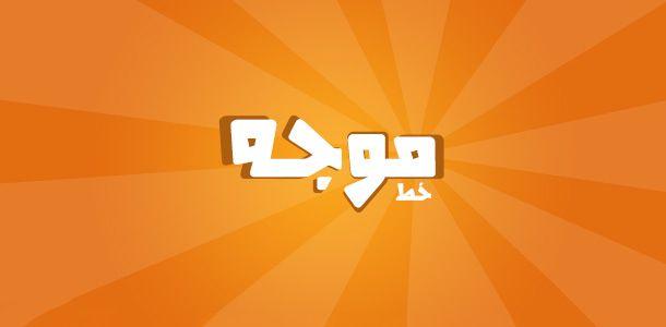 تحميل خط موجه خطوط عربيه للتصميم من افضل الخطوط العربيه التي يبحث عنها كل مصمم جرافيك على الانترنت Icon Design Design Places To Visit