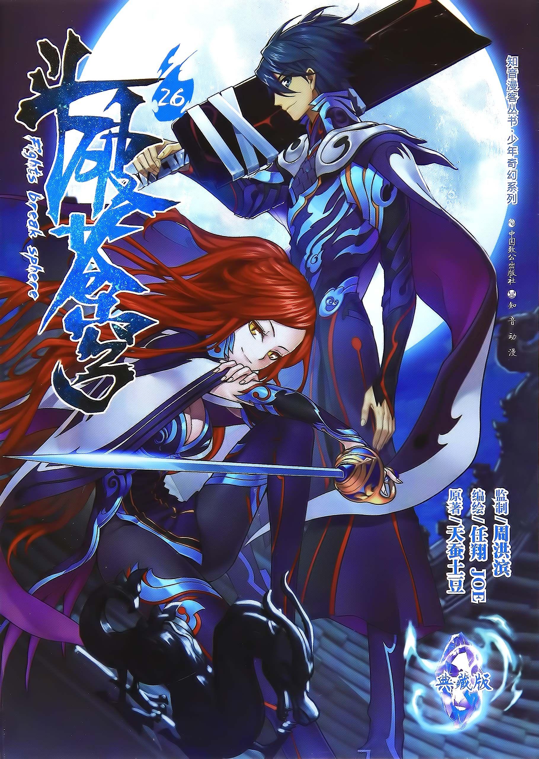 Fights Break Sphere Title Mangadex Anime Animacao
