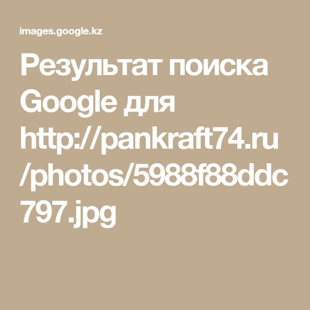 Результат поиска Google для http://pankraft74.ru/photos/5988f88ddc797.jpg