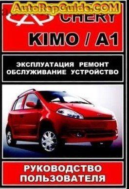 download free chery a1 kimo repair manual image https www rh pinterest co uk La Chery Chery Motors USA