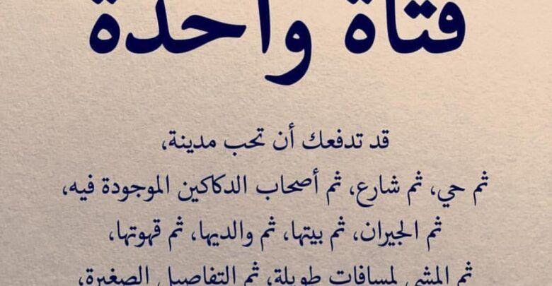 كلمات روعة عن الحب تعبر عن عمق الإحساس Meaningful Quotes Phrase Meaningful