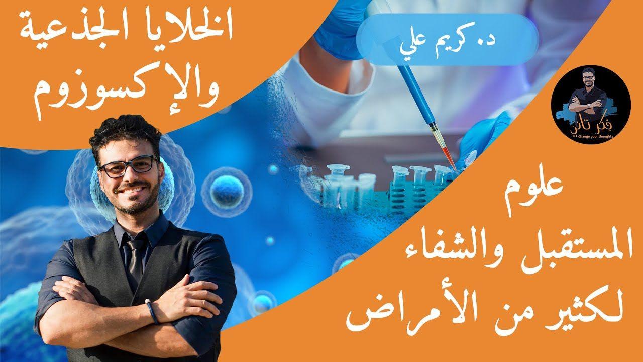 ١١٤ الخلايا الجذعية والاكسوزوم علوم المستقبل و الشفاء من كل الامراض Youtube Health Movies Poster