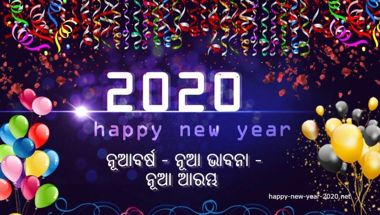 Odia Wishes Shayari Message Quotes Images For Happy New Year 2020 Happy New Year 2020 New Year 2020 New Year Message