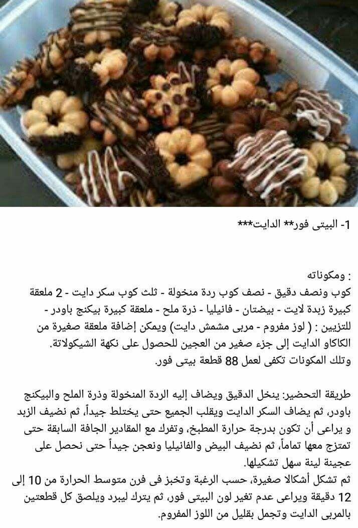 بيتي فور دايت Recipes Arabic Food Food