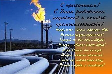красивые картинки с днем нефтяника