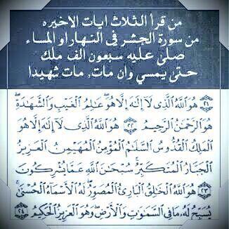 هو الله الذي لا إله إلا هو عالم الغيب والشهاده هو الرحمن الرحيم Arabic Calligraphy Calligraphy
