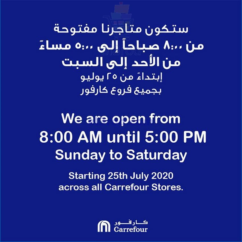 أوقات عمل كارفور عمان فى جميع الفروع أخبار Sunday To Saturday Carrefour