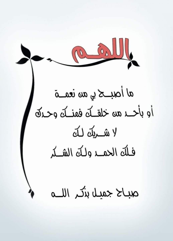 اللهم ما أ ص ب ح بي من نعمة أو بأحد م ن خلقك فمنك وحدك لا شريك لك فلك الحمد ولك الشكر صباح Good Morning Arabic Morning Greeting Good Morning Greetings