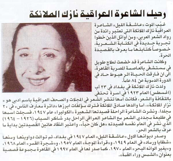 يوم رحلت الملائكة إنها تستحق فعلا صفة الملائكية Inspirational Women History Baghdad