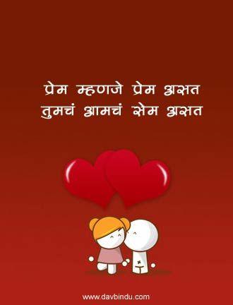 Marathi Wallpaper Love Valentine ValntineSMS Messages