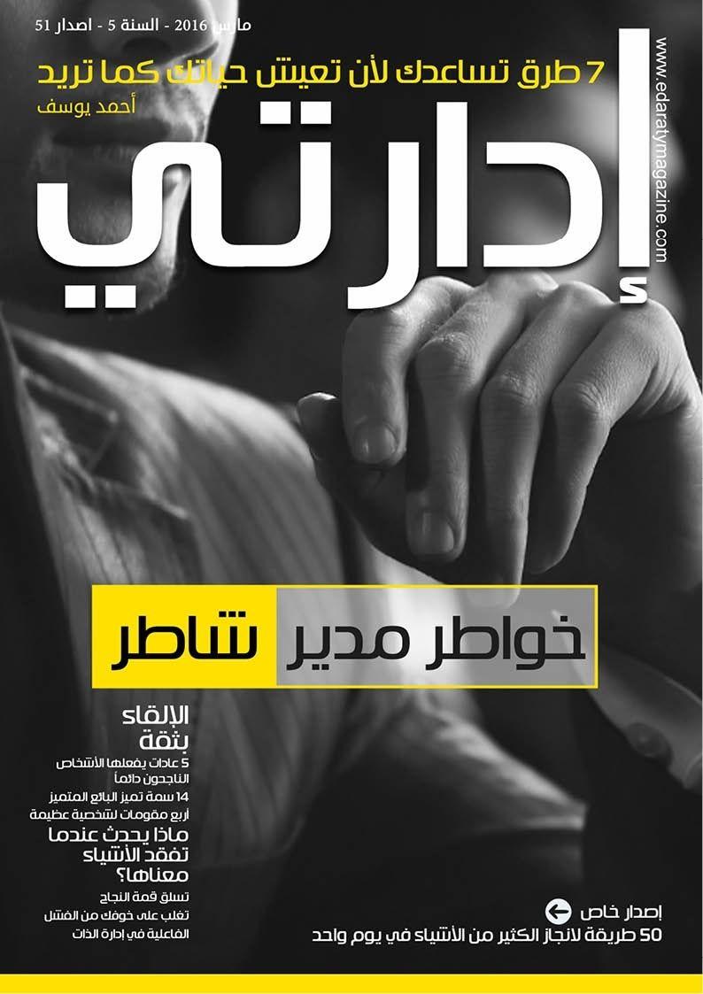 مجلة إدارتي عدد مارس 2016 Self Help Self Jbl
