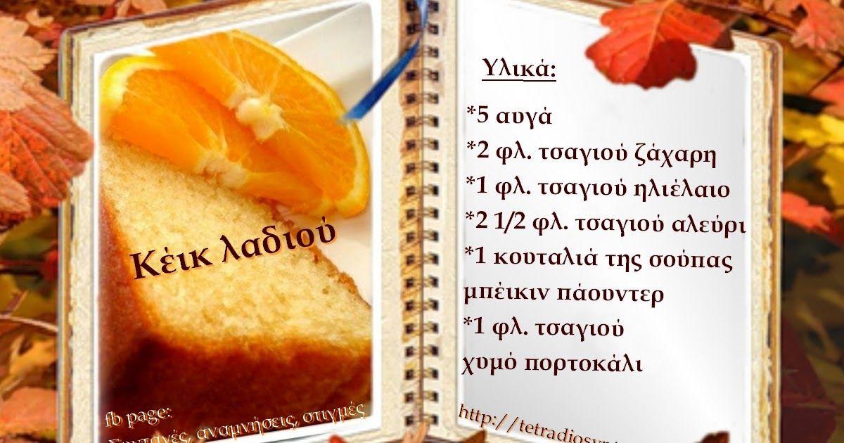 Κέικ λαδιού! Greek recipes dessert