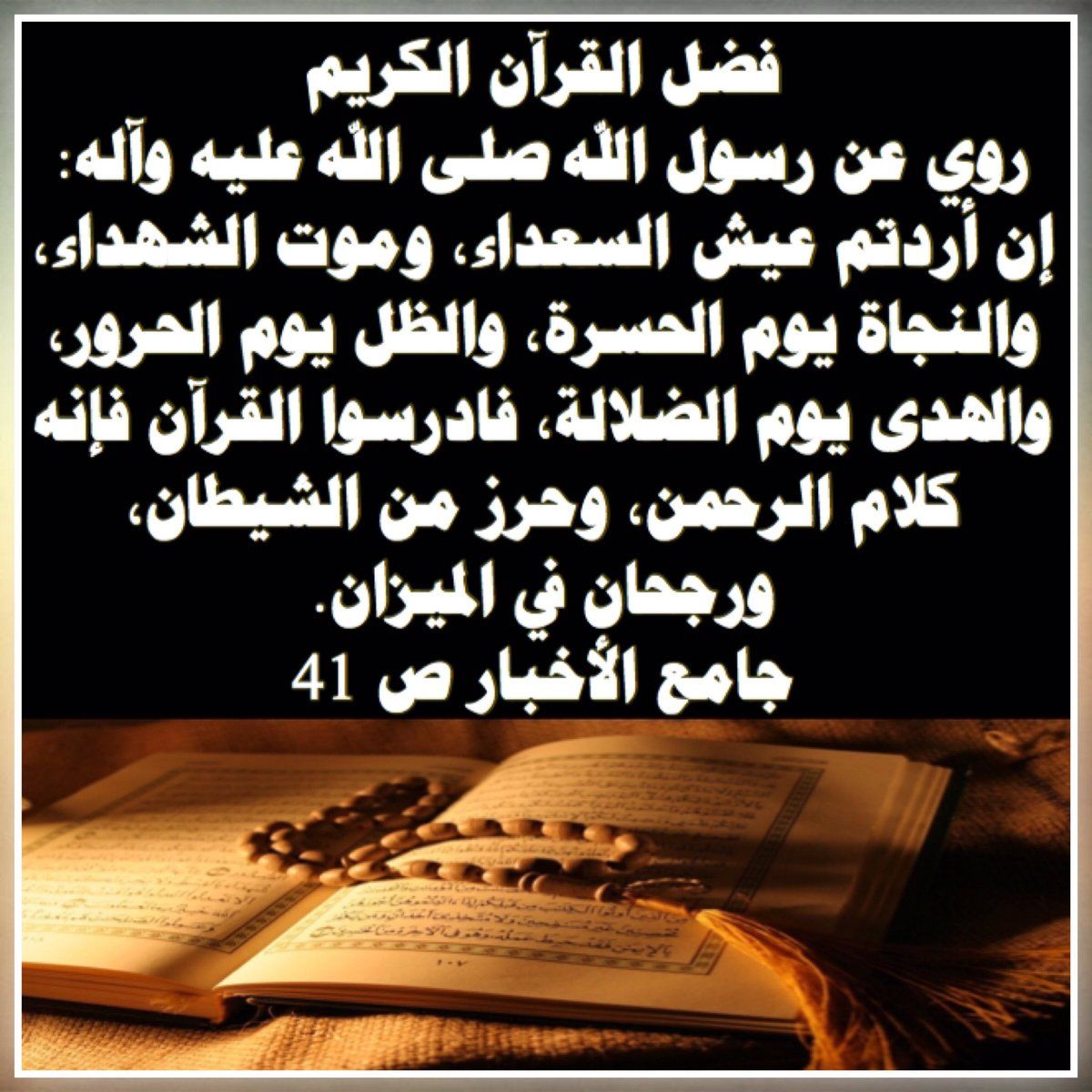 Desertrose فضل قراءة القرآن الكريم Ahadith Islam Quran Islam