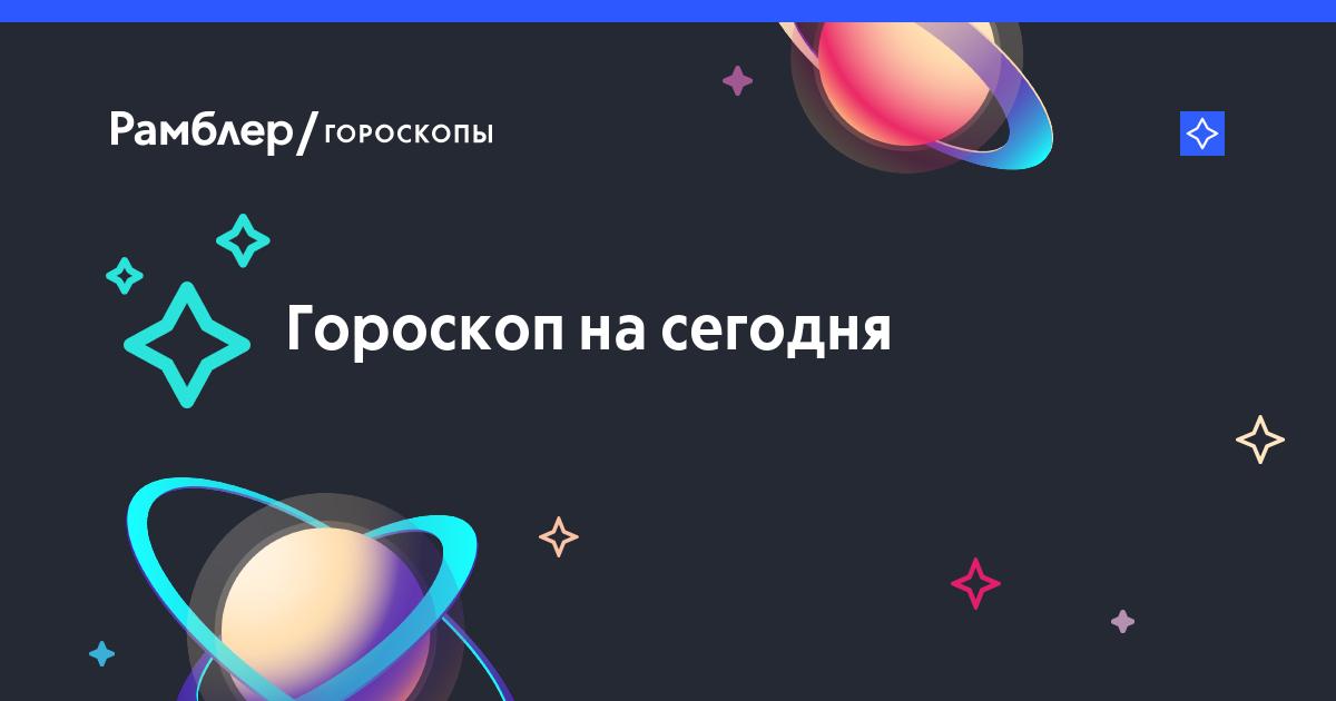 Гороскоп на завтра 30 октября 2018 г блезнецы