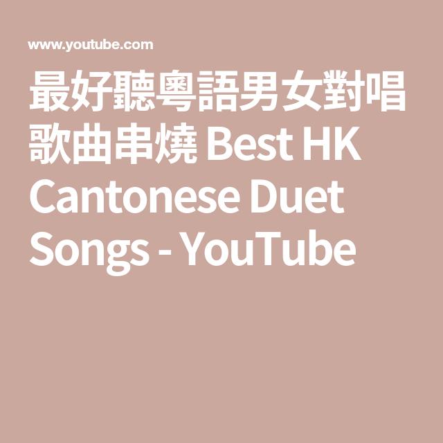 最好聽粵語男女對唱歌曲串燒 Best HK Cantonese Duet Songs - YouTube | Songs. Duet. Love songs