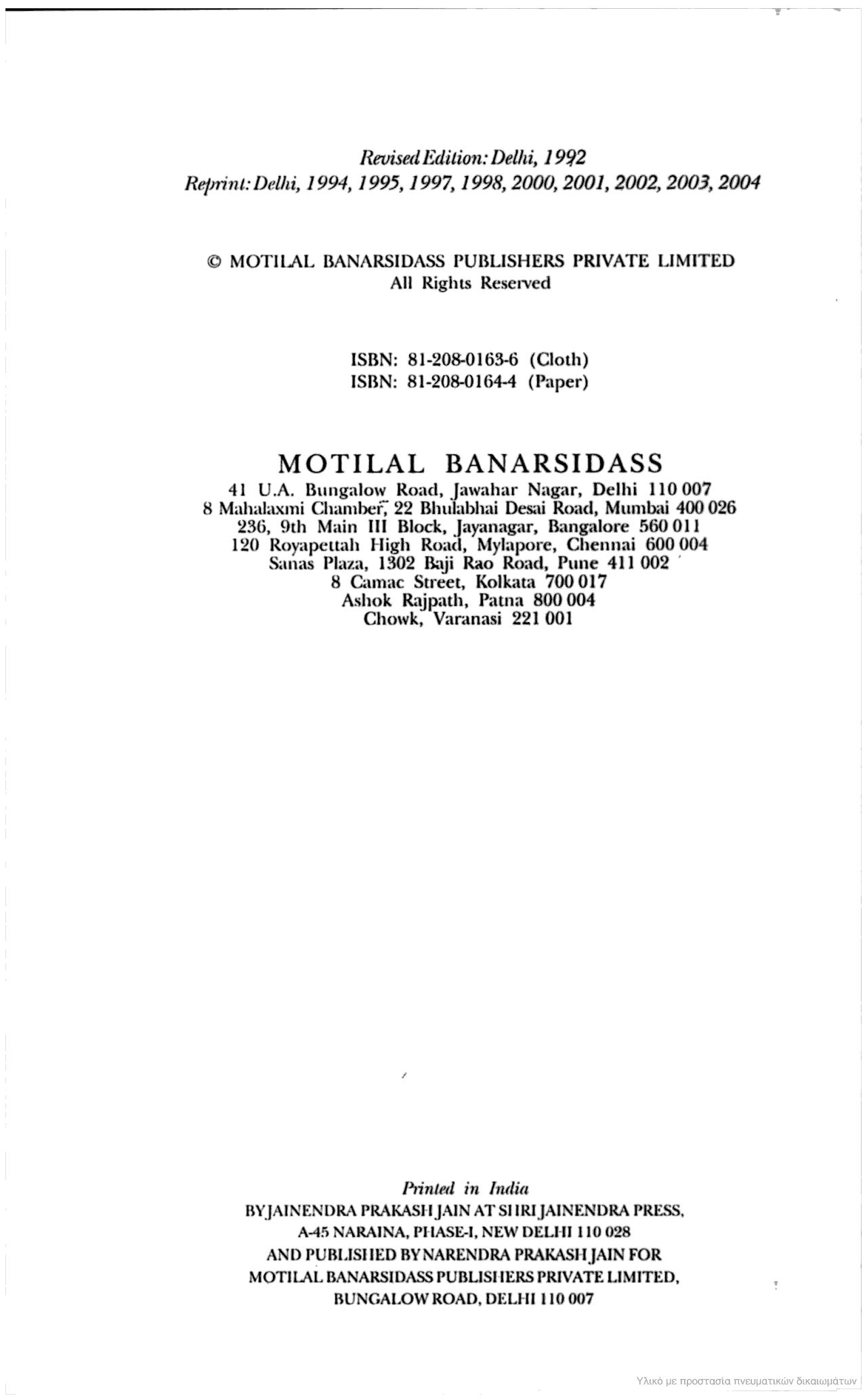 Agrawala vedic mathematics - swami bharati krishna tirtha, vasudeva