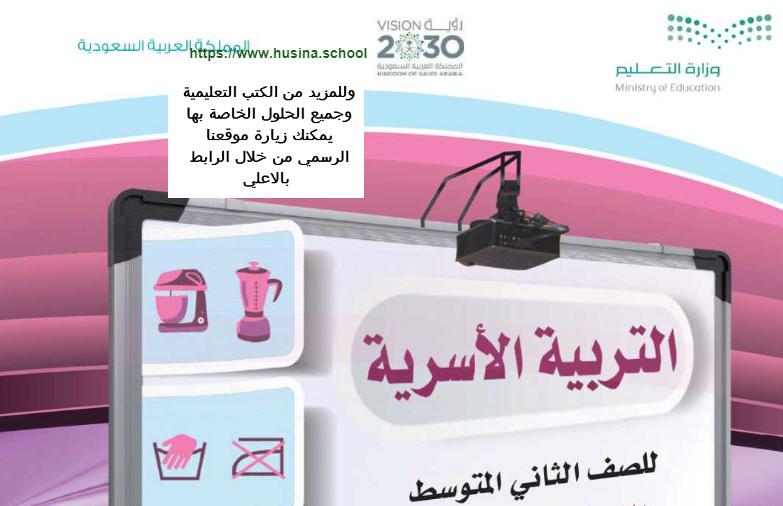 حل كتاب التربية الاسرية للصف الثاني المتوسط الفصل الاول جميع الحلول Ministry Of Education Education