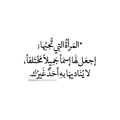 Arabic Quote Ghozydes المرأة التي تحبها اجعل لها أسما جميلا مختلفا Words Quotes Romantic Quotes Talking Quotes