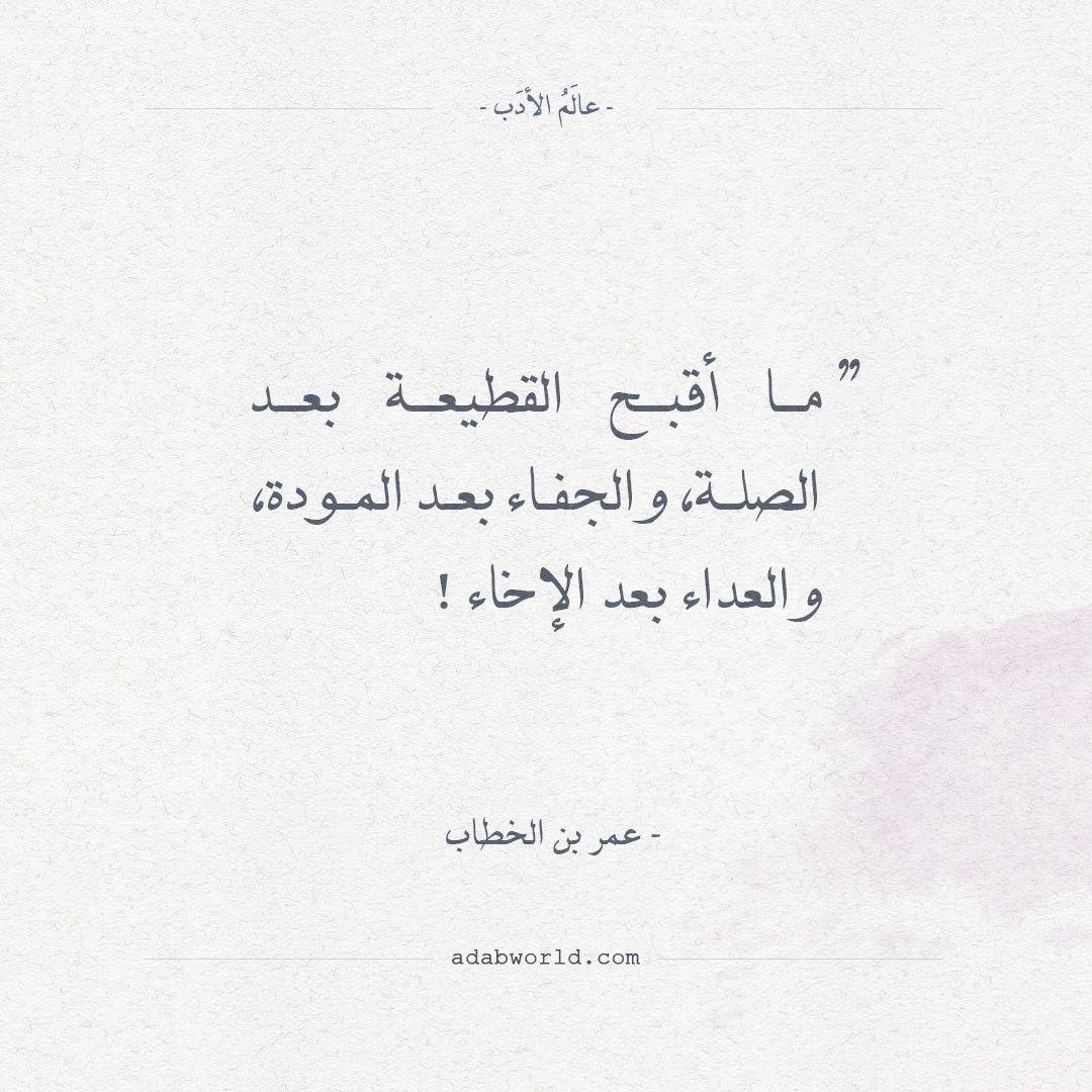 كلمات جميلة للصحابي عمر بن الخطاب عالم الأدب Islamic Quotes Arabic Quotes Quotations