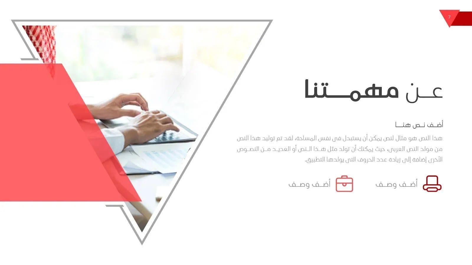 أهرامات قالب بوربوينت عربي متعدد الاستخدام جاهز للتعديل عليه ادركها بوربوينت Templates Pill Playing Cards