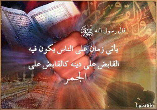 arabian nights arabic quotes fier islam quran we personal pronoun quotes in arabic muslim - Resume Science Islamique Bac