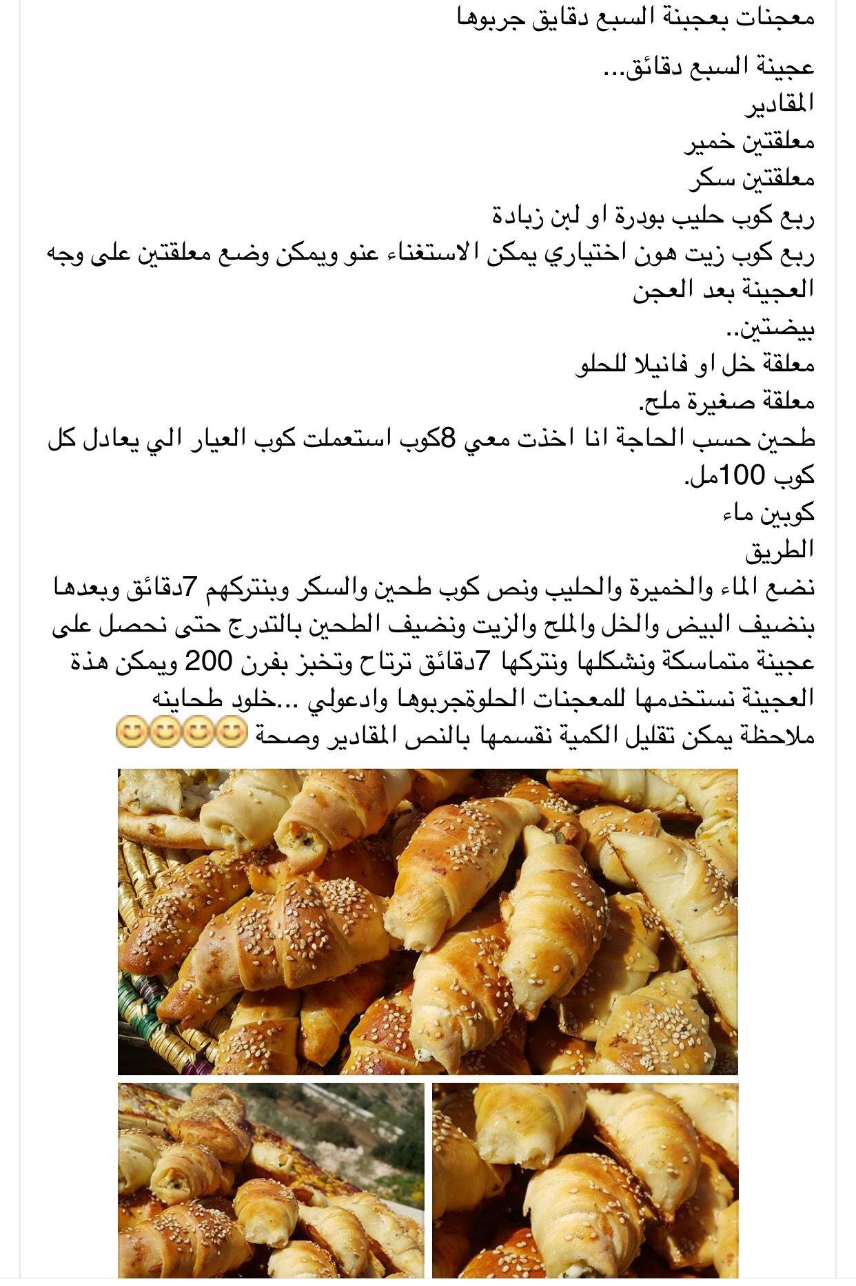عجينة سريعة Cooking Food Arabic Food