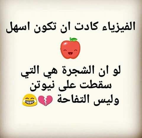 بس شو بايدنا Fun Quotes Funny Funny Arabic Quotes Funny Picture Jokes