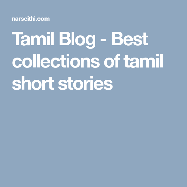 Tamil Blog - Best collections of tamil short stories | Tamil