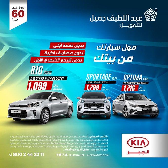 عروض السيارات عروض عبد اللطيف جميل علي سيارات كيا 2020 Https Www 3orod Today Cars Offers Car 47 Html Toy Car Sportage Fwd
