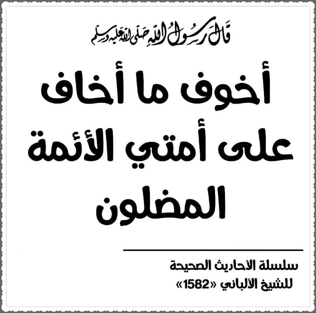 Pin By الأثر الجميل On أحاديث نبوية Islam Facts Inspirational Quotes Ahadith