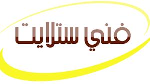 صيانة الدش والستلايت فى الكويت Https Www Shrkte Com Satellite Technician Kuwait Tech Company Logos Company Logo Logos