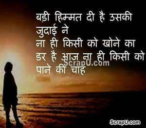Very Sad Quotes For Broken Hearts In Hindi