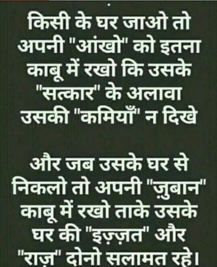 Pin by Abha Uprit on Hindi quotes (With images) | Life ...