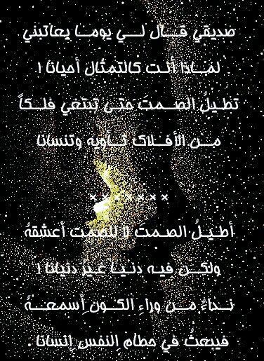 صديقي قـــال لـــي يومــا يعاتبني لمــاذا أنـت كالتمثال أحيانا تطـيل الصــمت حتـى تبتغي فلــكا مــن الأفــلاك تــأ Arabic Love Quotes Love Quotes Quotes